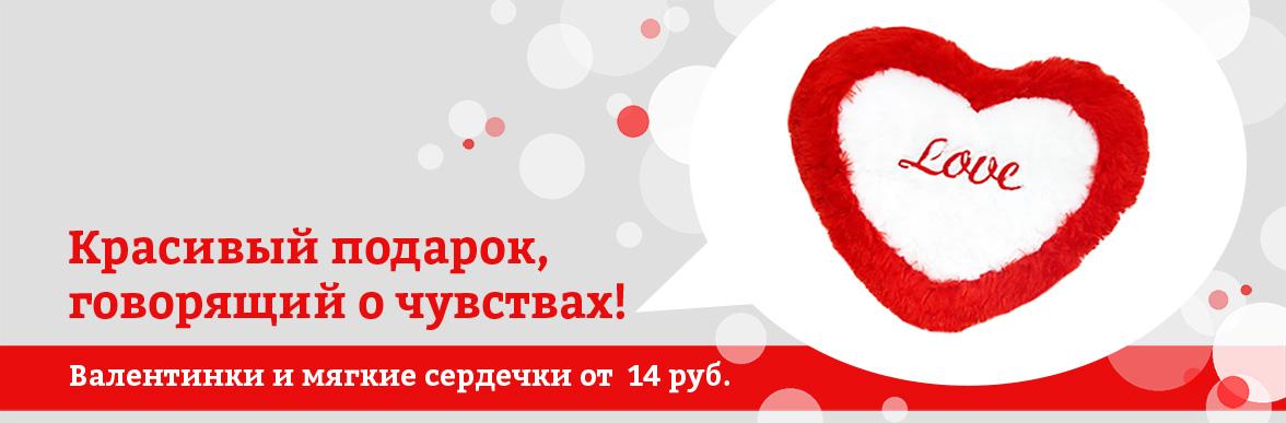 Сердечки на 14 февраля