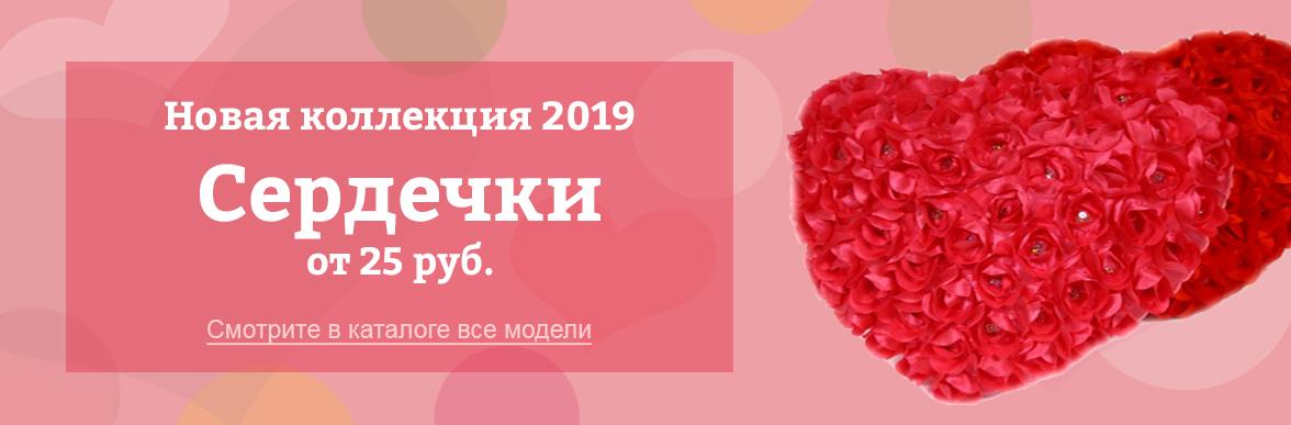 Сердечки на день святого валентина 2019